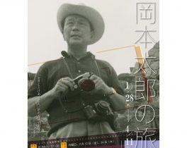 《イベント情報》岡本太郎の旅