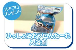 【プレゼント】いっしょにおフロんたーれ入浴剤