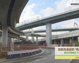 【1/18~放送内容】首都高速道路「横浜北西線」