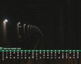 【1/18~放送内容】田園都市線・各駅停車 駒沢大学~渋谷