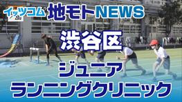 ジュニアランニングクリニック[渋谷区関連ニュース 1/12放送]