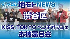 KISS,TOKYO ベンチオブジェ お披露目会[渋谷区関連ニュース 1/14放送]