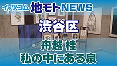 舟越 桂 私の中にある泉[渋谷区関連ニュース 1/15放送]