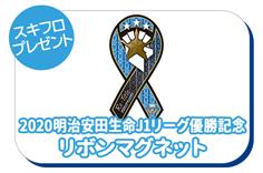 【プレゼント】2020 明治安田生命J1リーグ優勝記念 リボンマグネット