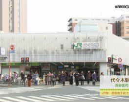 【1/25~放送内容】代々木駅周辺