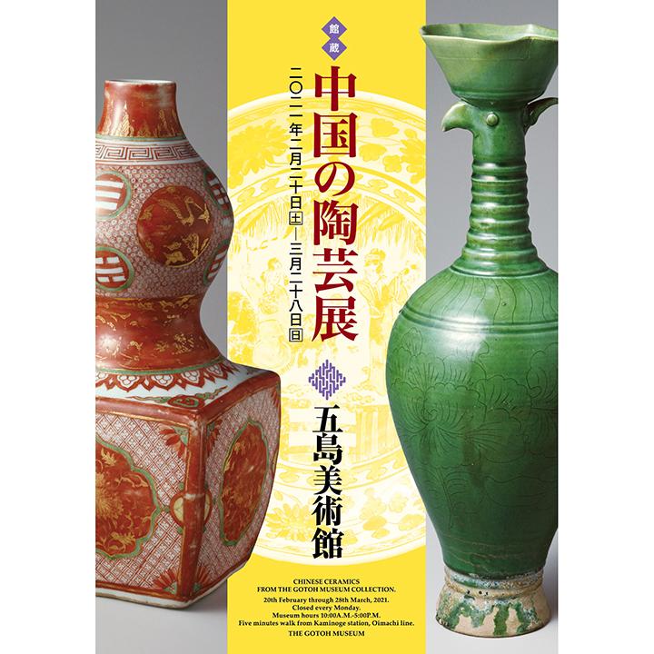 《イベント情報》館蔵 中国の陶芸展