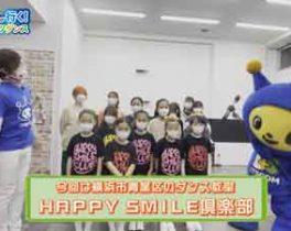 【3月の放送内容】笑顔でダンス!HAPPY SMILE倶楽部とコムゾーダンス!
