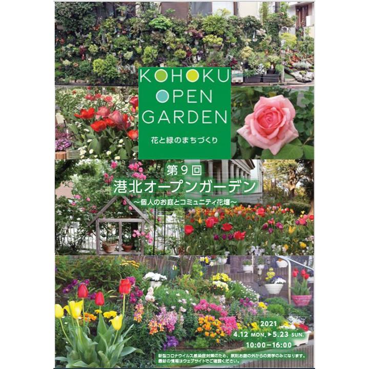 《イベント情報》第9回港北オープンガーデン お庭・花壇の現地公開~まちなかお庭散歩~