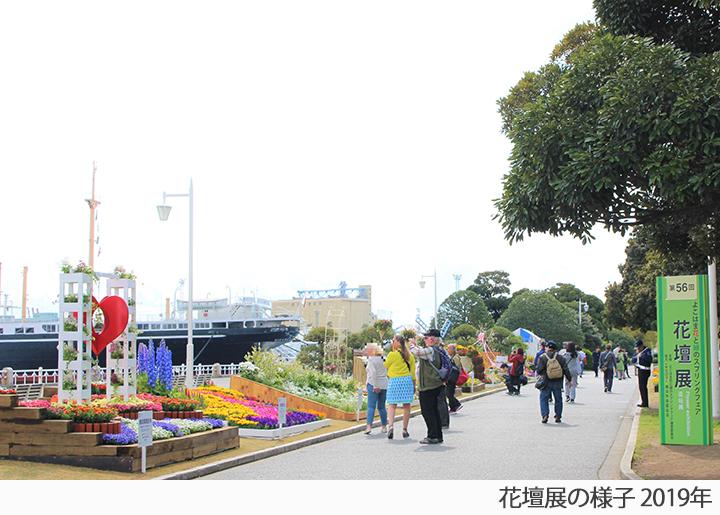 《イベント情報》第43回「よこはま花と緑のスプリングフェア」2021