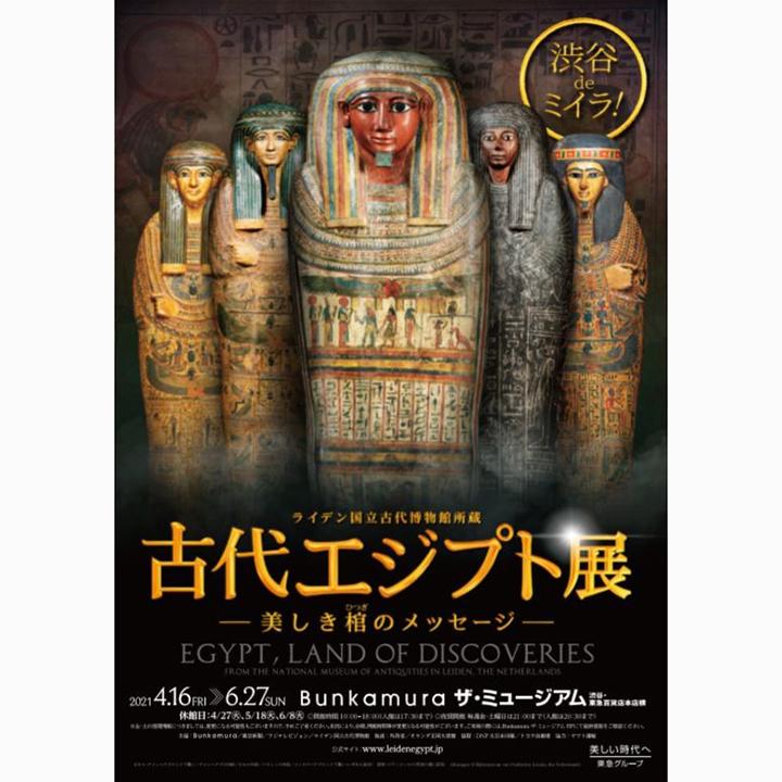 《イベント情報》古代エジプト展-美しき棺(ひつぎ)のメッセージ-