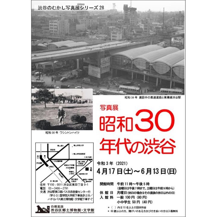 《イベント情報》写真展 昭和30年代の渋谷