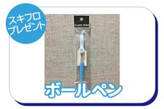 【プレゼント】ボールペン