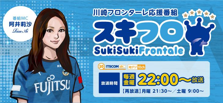 SukiSukiFrontale