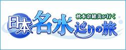 秋本奈緒美が行く 日本名水巡りの旅