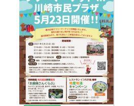 《イベント情報》フリーマーケットin川崎市民プラザ