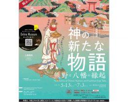 《イベント情報》特別列品「神の新たな物語―熊野と八幡の縁起ー」