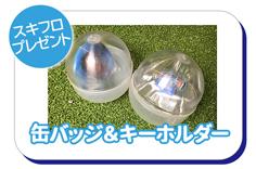 【プレゼント】選手フォト缶バッジ&1stユニフォームラバーキーホルダー(各1個)