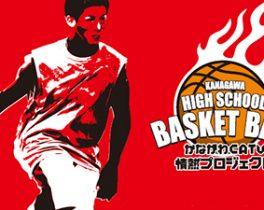 【6/27放送】神奈川県高等学校総合体育大会バスケットボール競技 男子・女子 決勝 生中継