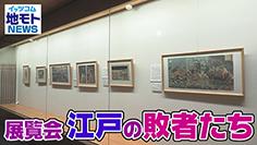 展覧会 江戸の敗者たち[渋谷区関連ニュース 4/22放送]