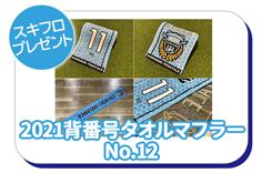 【プレゼント】2021背番号タオルマフラー No.12