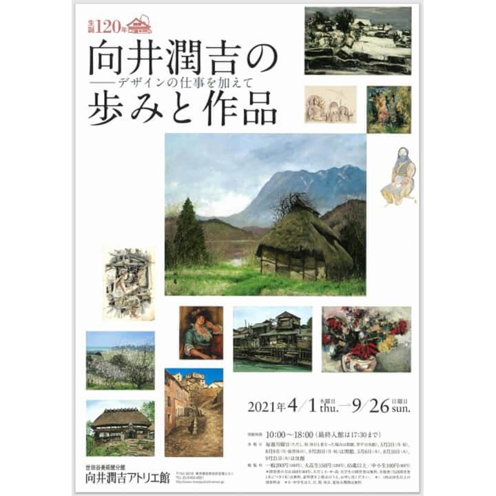《イベント情報》生誕120年 向井潤吉の歩みと作品-デザインの仕事を加えて