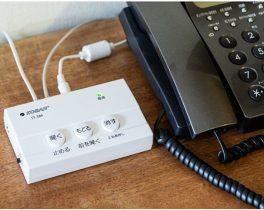 迷惑電話防止機器を無償貸与しています!!