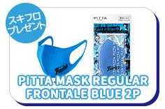 【プレゼント】PITTA MASK REGULAR FRONTALE BLUE 2P