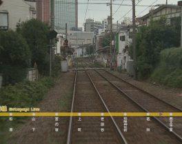 【6/7~放送内容】世田谷線・各駅停車