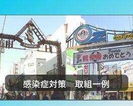 元住吉の2つの商店街 PR動画公開中[6月放送]