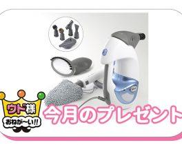 【プレゼント】シャークハンディスチームクリーナー QVC特別セット