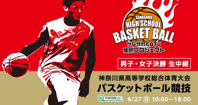 basket2106
