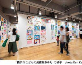 《イベント情報》横浜市こどもの美術展2021