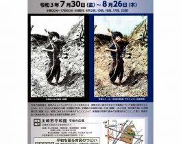 《イベント情報》特別展「平和のために見る・知る 沖縄戦」