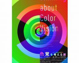 《イベント情報》色覚を考える展 ヒトと動物の色世界
