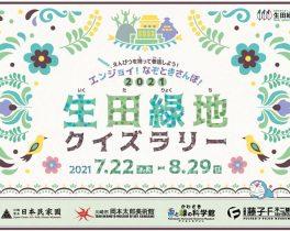 《イベント情報》エンジョイ!なぞときさんぽ!2021生田緑地クイズラリー