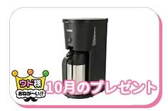 【プレゼント】サーモス 真空断熱コーヒーメーカー