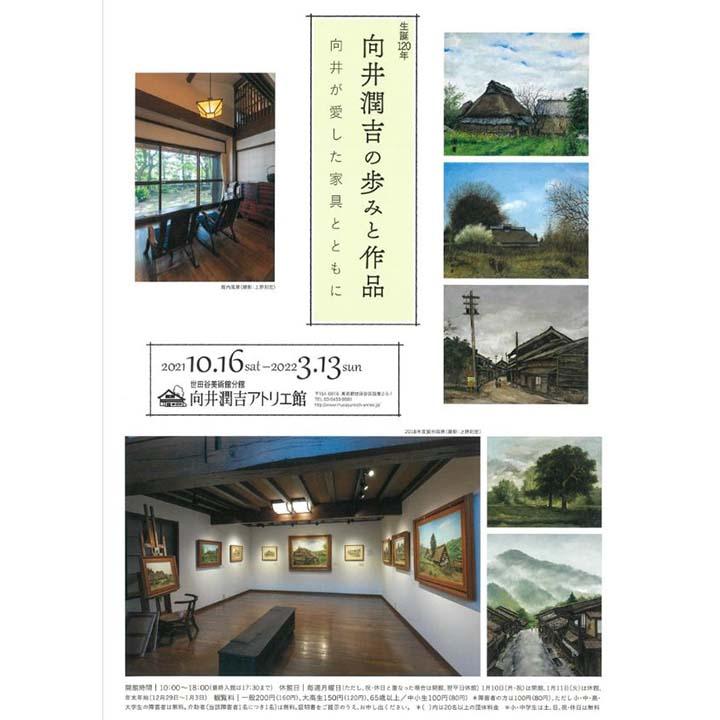 《イベント情報》生誕120年 向井潤吉の歩みと作品―向井が愛した家具とともに