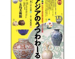 《イベント情報》[特別展]アジアのうつわわーるど―町田市立博物館所蔵陶磁・ガラス名品展―