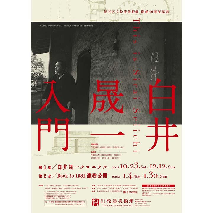 《イベント情報》渋谷区立松濤美術館 開館40周年記念 白井晟一入門