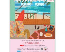 《イベント情報》かわさきハワイアンフェスティバル 2021