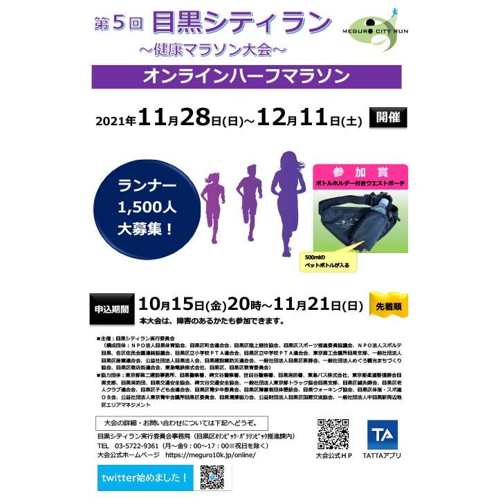 《イベント情報》第5回目黒シティラン~健康マラソン大会~オンラインハーフマラソン