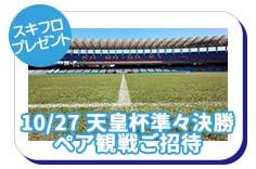 【プレゼント】10/27 天皇杯 準々決勝 ペア観戦ご招待