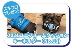 【プレゼント】2021ユニフォームクッションキーホルダー(No.10)