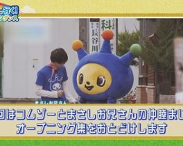 【10月の放送内容】10月は総集編(1) コムゾーとまさしお兄さん オープニングセレクト集!
