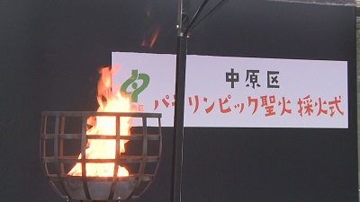 パラリンピック聖火採火式