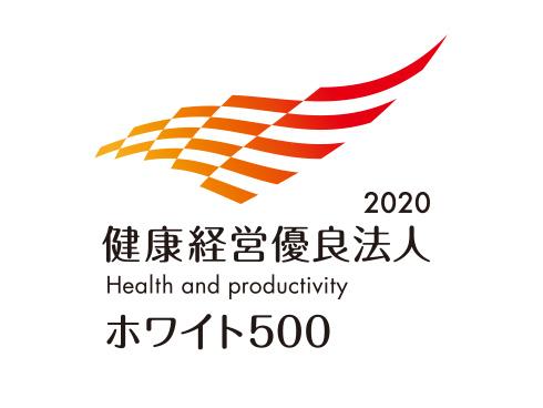 「健康経営優良法人2020」ホワイト500
