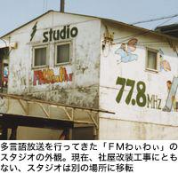 多言語放送を行ってきた「FMわぃわぃ」のスタジオの外観。現在、社屋改装工事にともない、スタジオは別の場所に移転