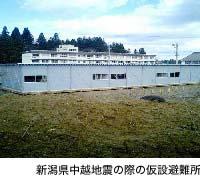 新潟県中越地震の際の仮設避難所