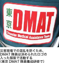 災害現場での混乱を防ぐため、DMAT隊員は決められたロゴの入った服装で活動する(東京DMAT隊員養成研修で)