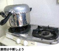 調理は中断しよう